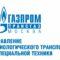 Юбилей 25 лет. Компания «Газпром трансгаз Москва».